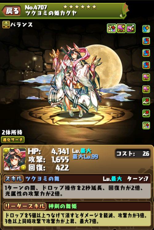 ツクヨミの姫カグヤのステータス画面