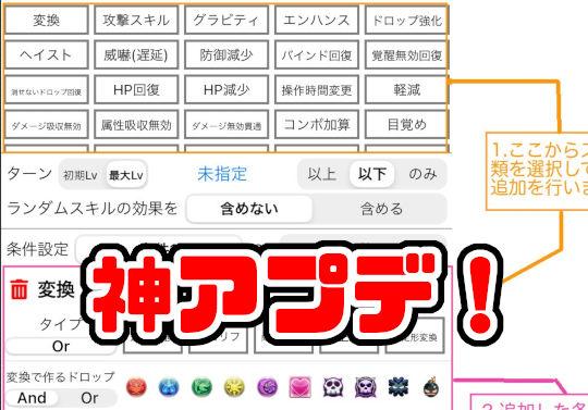 パズドラサポートアプリ・PDCが神アプデ!スキル検索に対応