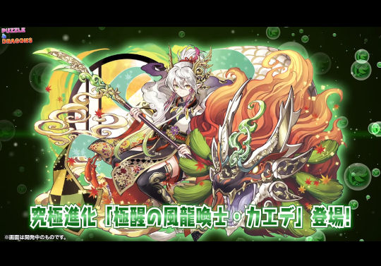 【動画】極醒カエデ、超転生フレイ、超転生ロキなどのステータスを公開!