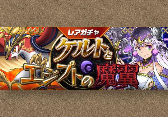 1月15日12時から新カーニバル「ケルトとエジプトの魔翼」が開催!木光ウィジャス&闇火チェスターもラインナップ