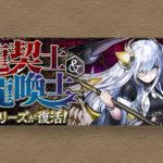1月18日10時から龍契士&龍喚士シリーズが復活!