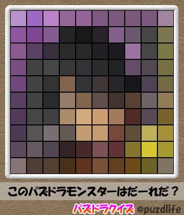 パズドラモザイククイズ106-1