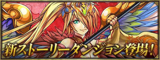 ストーリーダンジョンに「四獣の神 決戦編」が追加されます。