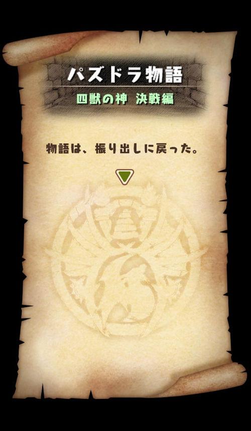 四獣の神 決戦編1