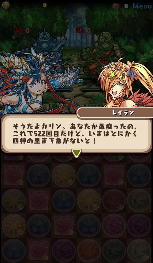 四獣の神 決戦編2