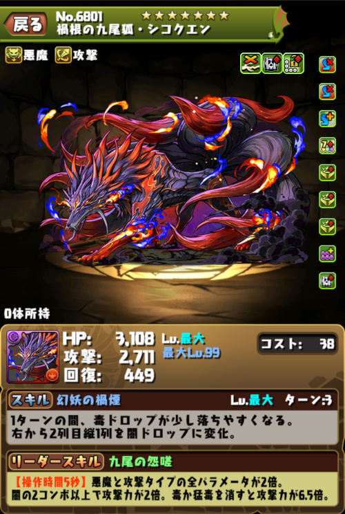 禍根の九尾狐・シコクエンのステータス画面