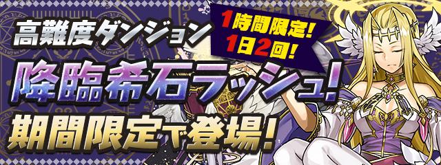 高難度ダンジョン「降臨希石ラッシュ!」期間限定で登場!