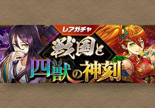 1月22日12時から新カーニバル「戦国と四獣の神刻」が開催!