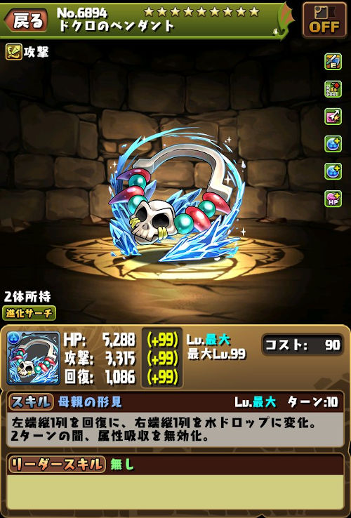 世紀の大魔道士・白蛇のナーガ3