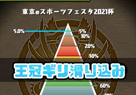 パズドラオタク「iPhoneに変えたら東京eスポーツフェスタ2021杯の王冠ギリ取れた!でも……Androidに戻せなくなった」