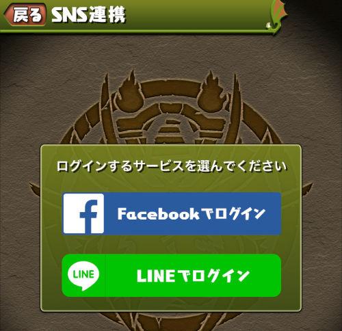 SNS連携の画面 LINEとFacebook