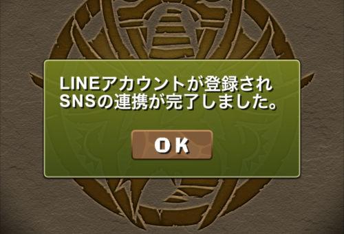 LINE連携完了画面