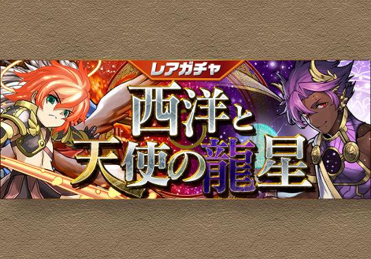 1月29日12時から新カーニバル「西洋と天使の龍星」が開催!