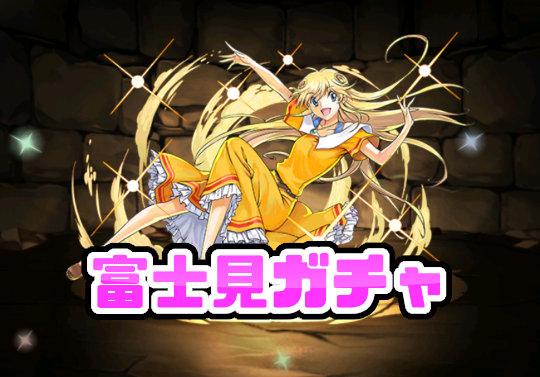 のっちとみずのんの富士見ファンタジアコラボガチャ②「かなめ!クリーオウ!急に当たりが出だした!」