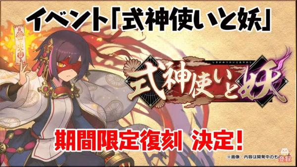 【公式放送】2月5日から式神使いと妖イベントが復活!