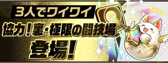 「協力!裏・極限の闘技場【ノーコン】」登場!