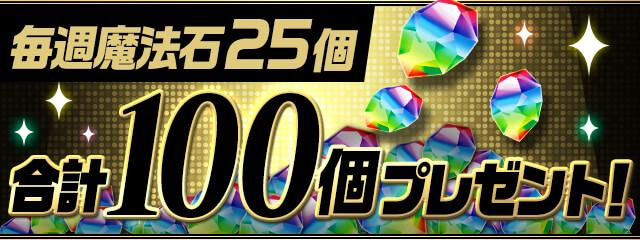 毎週魔法石25個 合計100個プレゼント!