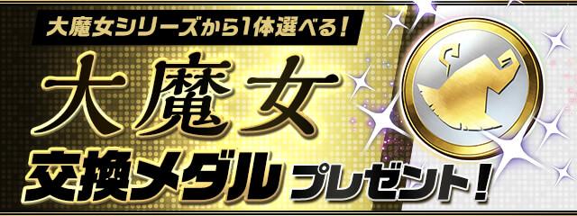 大魔女シリーズから1体選べる!「大魔女交換メダル」プレゼント!