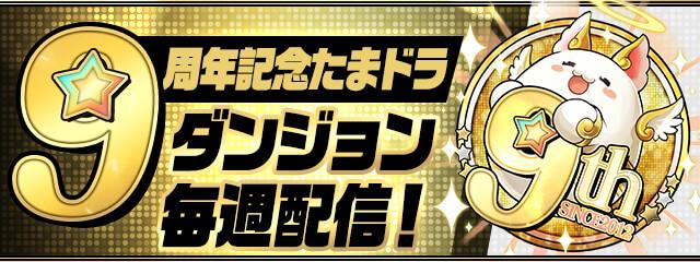 パズドラ 九 周年 メダル 【パズドラ】9周年前夜祭イベントまとめ ゲームエイト