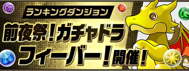 ランキングダンジョン「前夜祭!ガチャドラフィーバー!」開催!