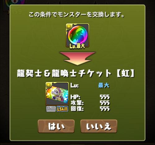 虹メダルで龍契士&龍喚士チケット虹と交換