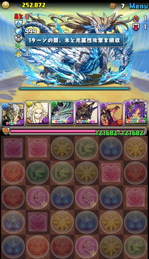 3択ウィンターチャレンジ【2】 ノアドラ到着