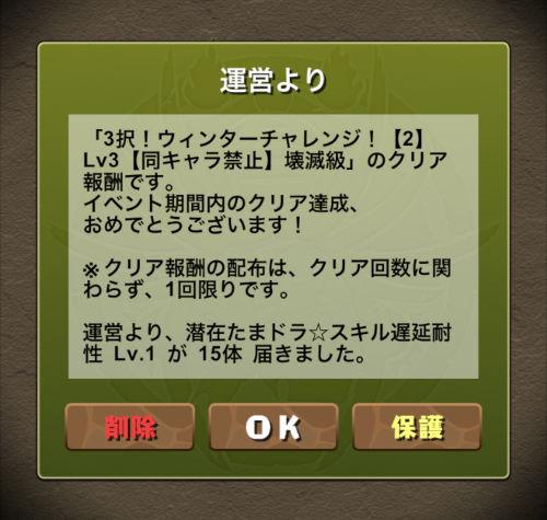 3択ウィンターチャレンジ【2】 報酬のスキル遅延たまドラ15体
