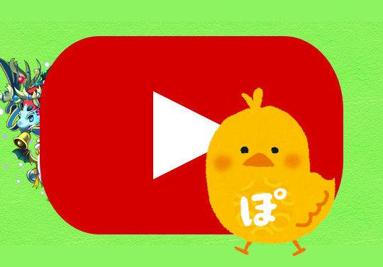 【楽しく更新中】新しく「ポンコツパズドラ」実況動画を連投中!見てね!