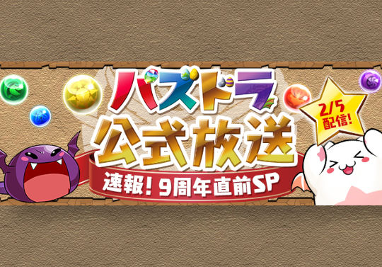 2月5日20時から「パズドラ公式放送~速報!9周年直前SP~」の配信が決定!