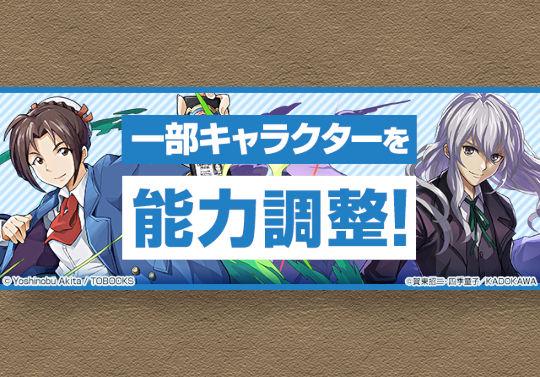 山本P富士見ガチャ対象の8キャラ+リナがパワーアップ!2月4日中に実装