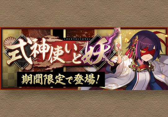 2月5日12時から式神使いと妖イベントが復活!呪符や妖火の入手チャンス