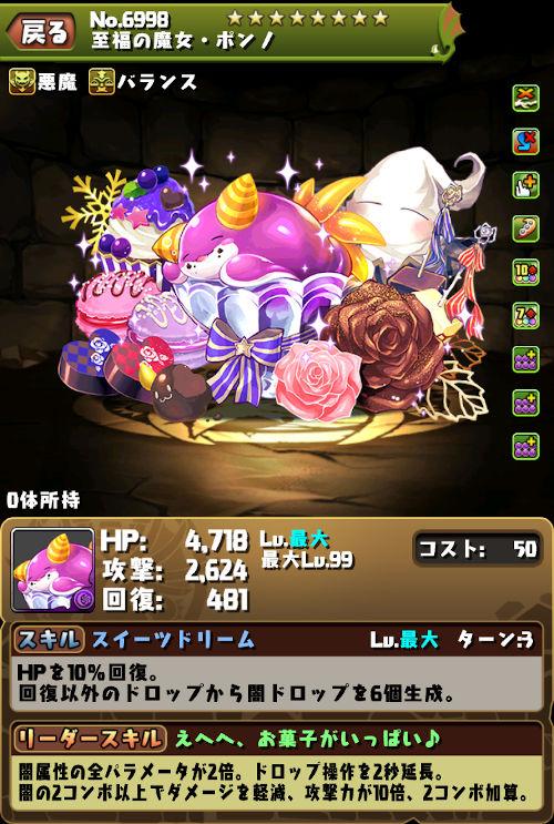 至福の魔女・ポンノのステータス画面