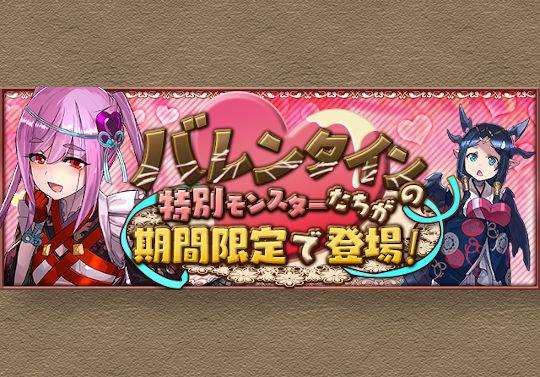 2月8日からバレンタインガチャ&ダンジョンが登場!