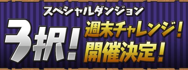 スペシャルダンジョン「3択!週末チャレンジ! 」開催決定!