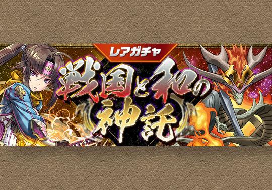 2月19日12時から新カーニバル「戦国と和の神託」が開催!