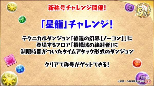 【公式生放送】新称号チャレンジや8人対戦モードの実装など発表
