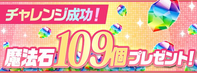 チャレンジ成功!魔法石109個プレゼント!