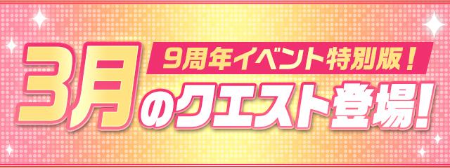9周年記念イベント特別版!3月のクエスト登場!