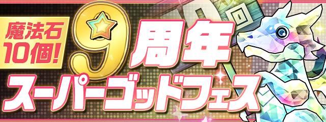 「魔法石10個!9周年スーパーゴッドフェス」開催!