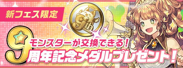 新フェス限定モンスターが交換できる!「9周年記念メダル」プレゼント!