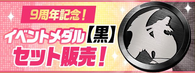 9周年記念!イベントメダル【黒】セット販売!