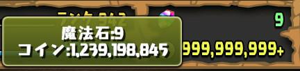 コインの所持上限が999,999,999,999になります。