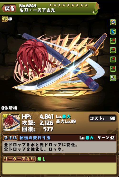 豊臣秀吉武器のステータス画面