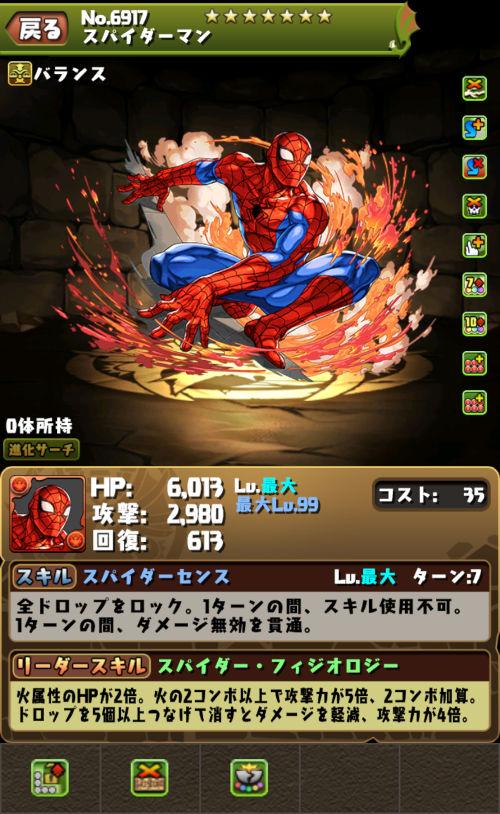 スパイダーマンのステータス画面