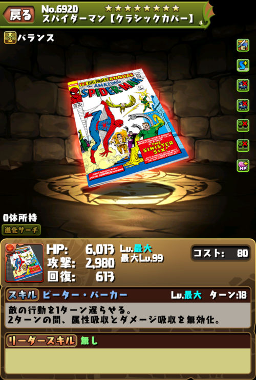 スパイダーマン【クラシックカバー】のステータス画面