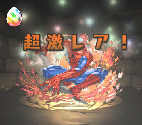 のっちのMARVELコラボガチャ3回目(★7確定) スパイダーマン
