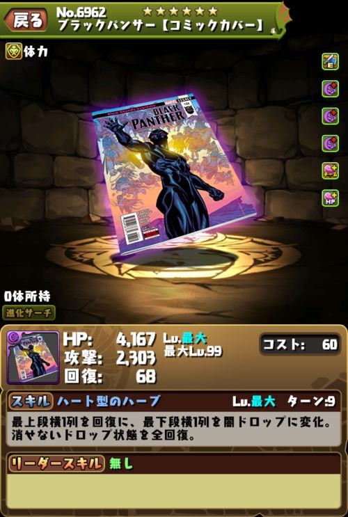 ブラックパンサー【コミックカバー】のステータス画面
