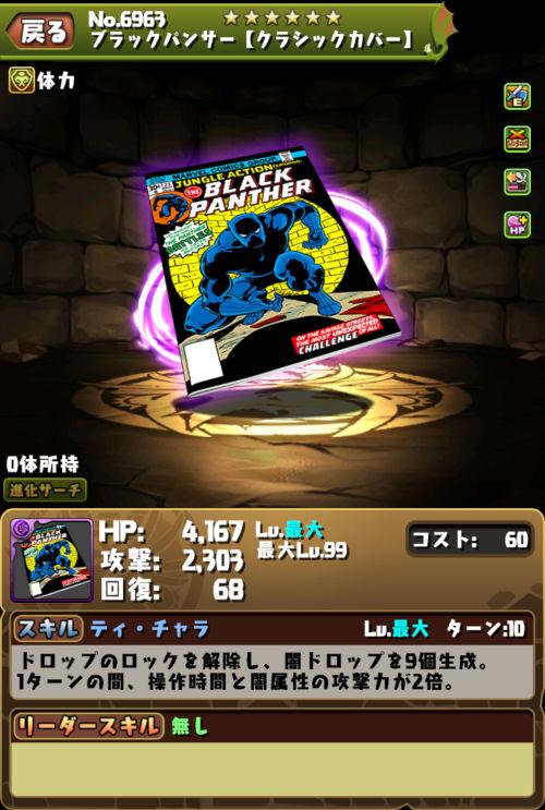 ブラックパンサー【クラシックカバー】のステータス画面