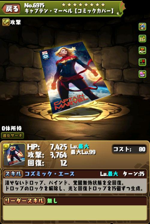 キャプテン・マーベル【コミックカバー】のステータス画面