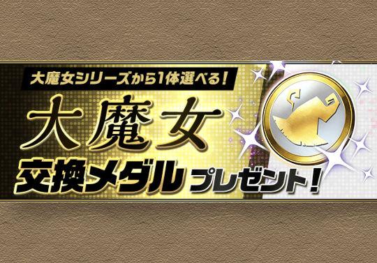 大魔女交換メダルの期限を1ヶ月延長!3月31日までに変更